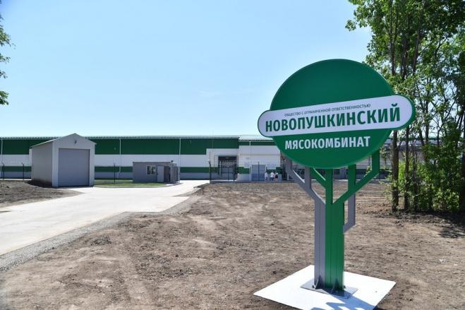 В Регионе начал работу новый мясокомбинат