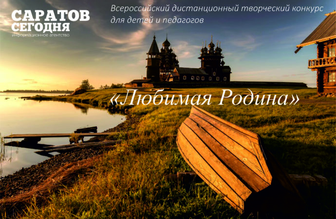 Конкурс ко дню России для детей и педагогов