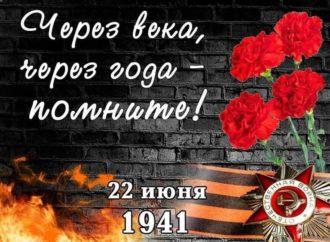 Руководство и коллектив ФГБУ «Саратовская МВЛ» вместе с миллионами россиян почтили память жертв Великой Отечественной войны минутой молчания
