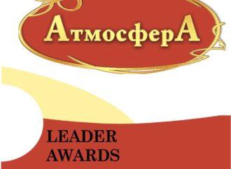 """На премию """"Лидер года 2020"""" номинирован ресторан """"Атмосфера"""""""