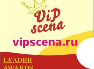 """Концертное агентство """"ВИПСЦЕНА"""" номинируется в премии """"Лидер года 2020"""""""