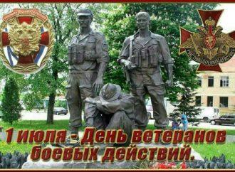 1 июля – День ветеранов боевых действий