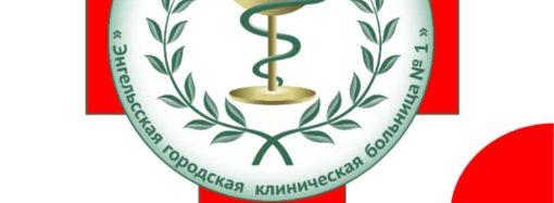 """ГАУЗ «ЭГКБ№1» номинирована на премию """"Лидер года 2020"""""""