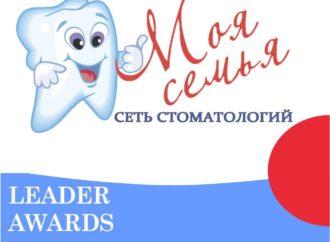 """Номинант премии """"Лидер года 2020"""" сеть стоматологий """"Моя Семья"""""""