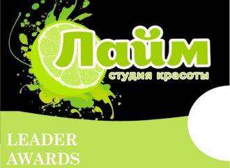 """Студия """"Лайм"""" номинант премии """"Лидер года 2020"""""""