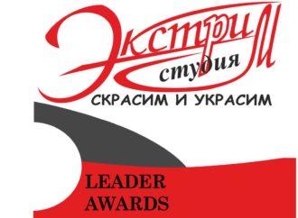 """Студия """"Экстрим"""" номинант премии """"Лидер года 2020"""""""
