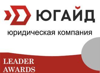 """Юридическая компания """"Югайд"""" номинирована в премии """"Лидер года 2020"""""""