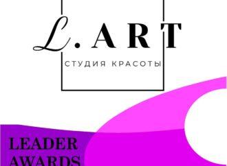 """На премию """"Лидер года 2020"""" представлена студия красоты """"L.Art"""""""
