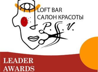 "Салон красоты LOFT BAR P.S.V. номинант премии ""Лидер года"""