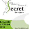 """Школа массажа «SECRET» номинант премии """"Лидер года 2020"""""""