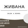 """Номинант премии """"Лидер года 2020""""-школа дополнительного образования """"Живана"""""""