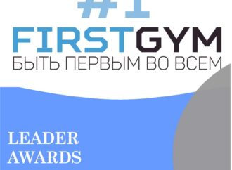 "Фитнес клуб FirstGym номинант премии ""Лидер года 2020"""