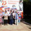В Энгельсском доме-интернате прошли торжества, посвященные Дню Государственного флага Российской Федерации