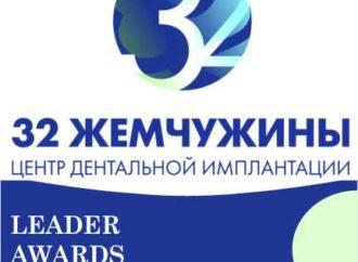 """Номинант премии """"Лидер года 2020"""" центр дентальной имплантации «32 Жемчужины»"""