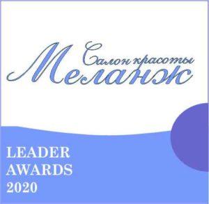 """Салон красоты """"Меланж"""" претендент звания """"Лидер года 2020"""""""