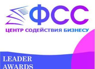 """Центр Содействия Бизнесу """"ФинансСервисСаратов"""" -номинант премии """"Лидер года 2020"""""""
