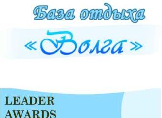 """База отдыха «Волга» номинант премии """"Лидер года 2020"""""""