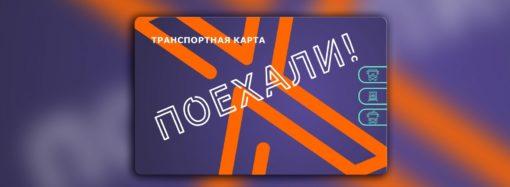 У пассажиров электротранспорта Саратова появится возможность оплачивать проезд транспортной картой «Поехали»