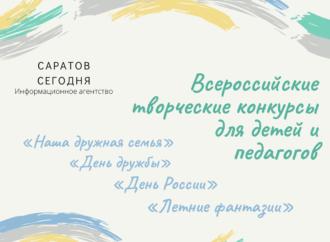 Подведены итоги всероссийских творческих конкурсов