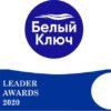 """Белый ключ"" номинант премии ""Лидер года 2020"""