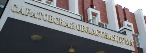 Бюджет-2021: Саратовской области выделено порядка 30 млрд рублей из федерального бюджета