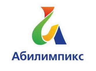 В Саратове пройдет национальный чемпионат по профессиональному мастерству «Абилимпикс»
