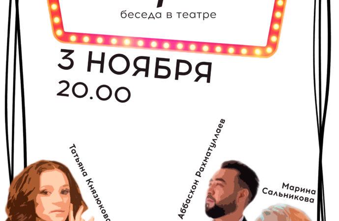 Саратовский академический театр оперы и балета в рамках «Ночи искусств» покажет оперу, балетный урок и проведет творческую встречу онлайн.