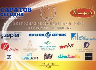 В саратовской ресторации «Атмосфера», несмотря на сложные условия, которые диктует сегодняшнее время, прошла 1-ая премия «Настоящие женщины Саратова»