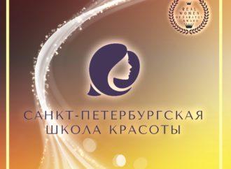 """Партнер премии""""Настоящие женщины Саратова """"сеть учебных центров Эколе"""