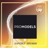 """Партнер премии """"Настоящие женщины Саратова"""" модельное агенство PROMODELS"""
