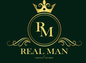 В Саратове пройдет премия для успешных мужчин «REAL MEN of Saratov AWARDS».