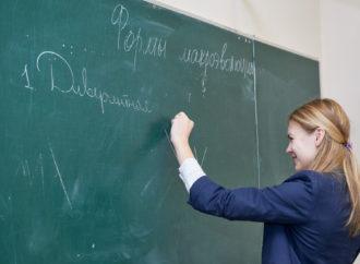 В регионе выбрали лучших молодых педагогов