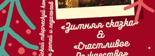 """Подведены итоги всероссийского творческого конкурса """"Счастливое рождество""""!"""