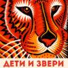 Выставка РОСИЗО «Дети и звери» начала работу в ТРЦ «Победа плаза»
