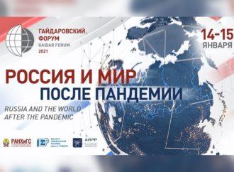Гайдаровский форум 2021 «Россия и мир после пандемии»: 3 дня до старта