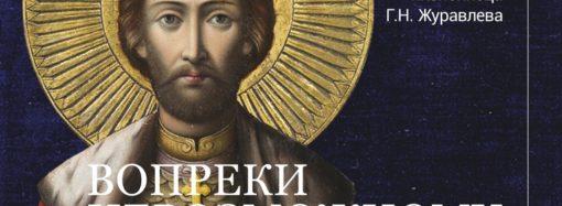 Нерукотворные иконы Григория Журавлёва