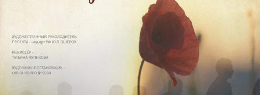 В Год памяти и славы и к 75-летию Победы в Саратовском ТЮЗе Киселёва покажут спектакль «Цветок для Ниночки»