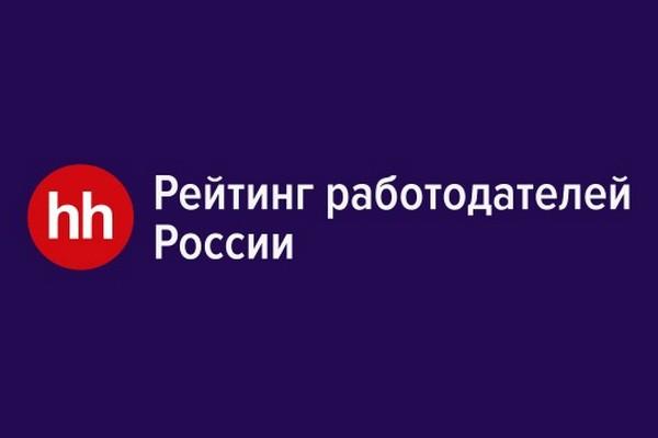 Три компании Саратовской области вошли в Рейтинг работодателей России 2020