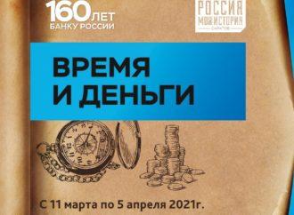 11 марта 2021г. состояние открытие в Саратовском Историческом парке выставки «Время и деньги». Начало в 15:00.