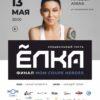 13 мая  в Саратове состоится концерт певицы Ёлки!