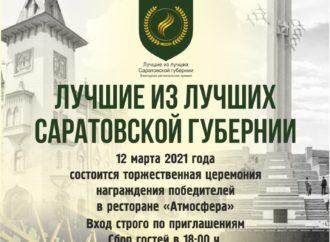 """12 марта  наградят победителей премии """"Лучшие из лучших"""""""