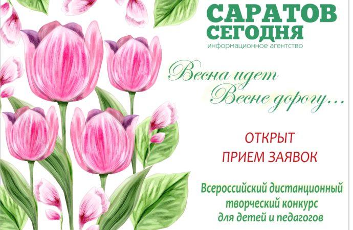 """Открыт прием заявок на детский конкурс """"Весна идет, весне дорогу…"""""""