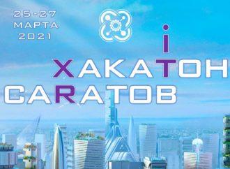 В хакатоне саратовского «Кванториума» будут участвовать 21 команда из 9 российских регионов