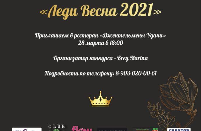"В Саратове пройдет конкурс ""Леди весна 2021"""