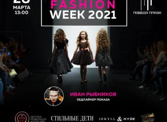 В Саратове  состоится «Plaza Fashion Week 2021»