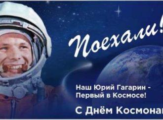 Саратовская областная филармония представляет цикл мероприятий, посвященных Международному дню космонавтики