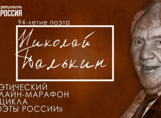 3 апреля стартует поэтический онлайн-марафон Николая Егоровича Палькина