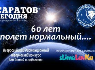 Открыт прием заявок на творческий конкурс, посвящённый 60-летию первого полёта человека в космос