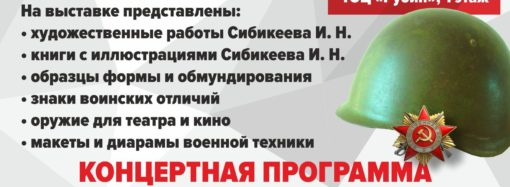 """С 7 по 14 мая пройдет выставка «ЖИВАЯ ПАМЯТЬ ПОКОЛЕНИЙ» в ТОЦ """"Рубин"""""""