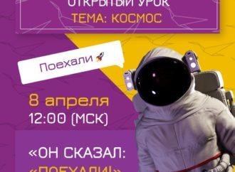 Первый Всероссийский космический диктант анонсируют на Всероссийском открытом уроке